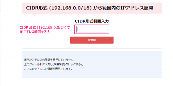 cidr2extip_st01