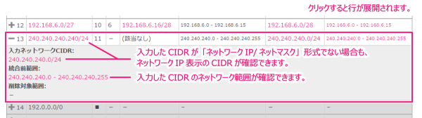 multi_cidr2_exclude_st07