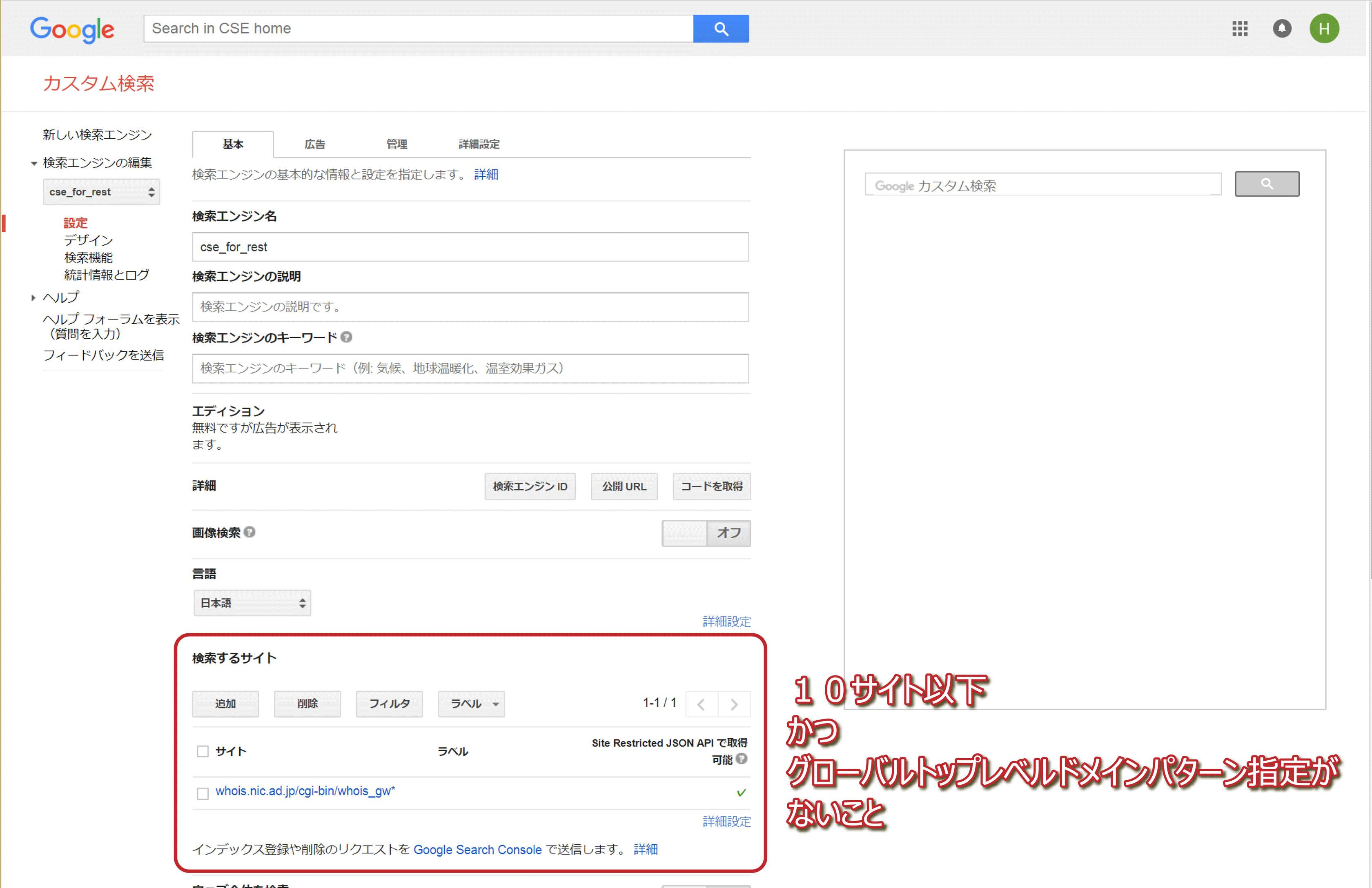 制限・課金もなし!?】Custom Search Site Restricted JSON API